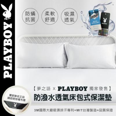 夢之語  台灣製PLAYBOY防撥水保潔墊 單雙加均價