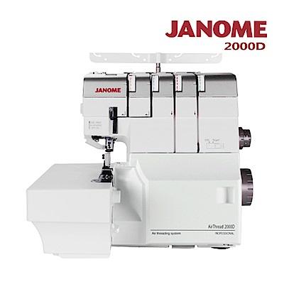 日本車樂美JANOME 2000D 拷克機