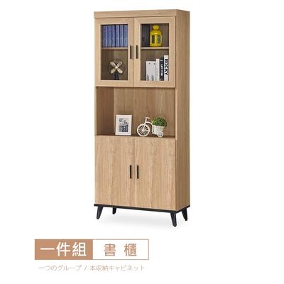時尚屋 米格諾2.7尺四門開放書櫃 寬80.8x深39.8x高194.5公分