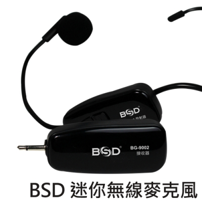BSD 高傳輸迷你無線麥克風(BG-9002)