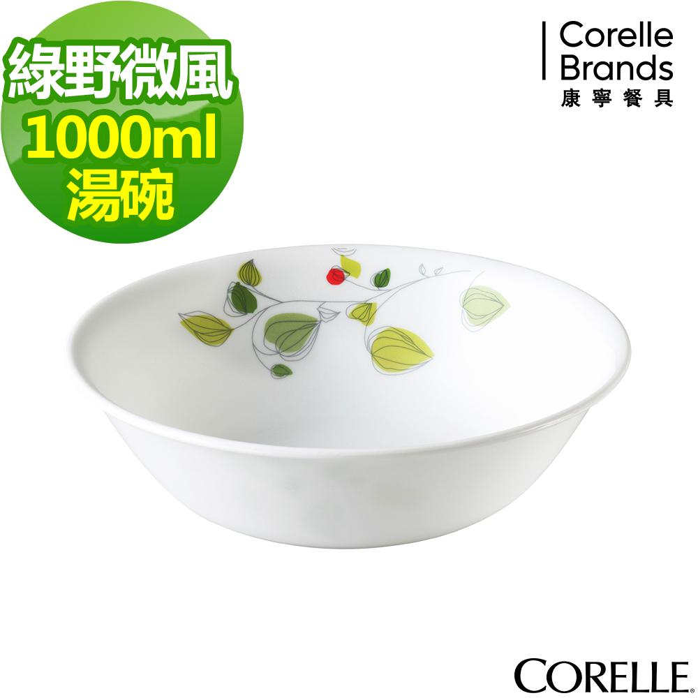 CORELLE康寧 綠野微風1000ml湯碗
