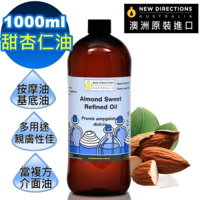 NEW DIRECTIONS 原裝進口天然草本基底油按摩油1L(甜杏仁油)