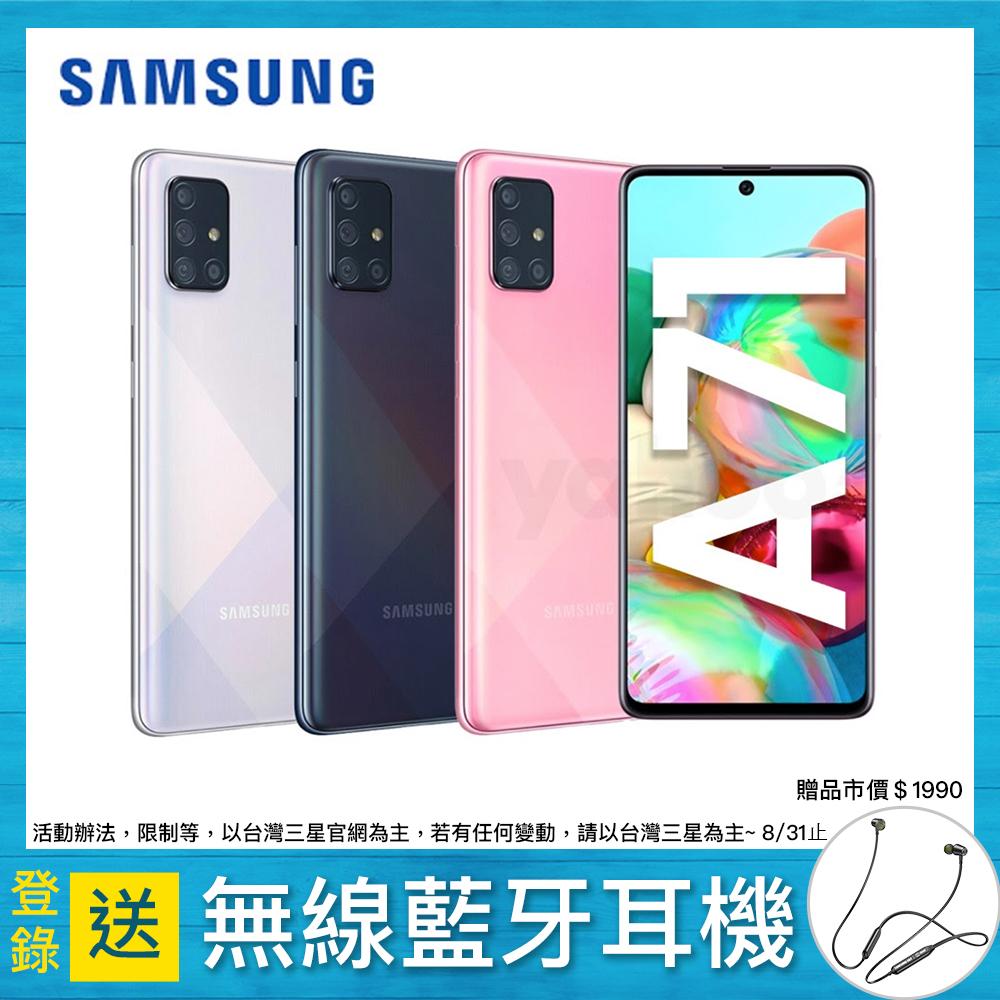 SAMSUNG Galaxy A71 8G/128G 6400萬超強4鏡頭手機
