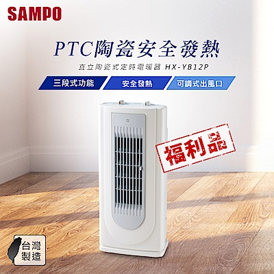 福利品 SAMPO聲寶 直立陶瓷式定時電暖器 HX-YB12P