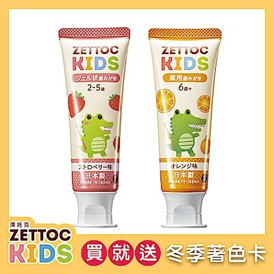 日本 Zettoc 小鱷魚 兒童牙膏 70g-2入組(幼兒草莓+兒童橘子)