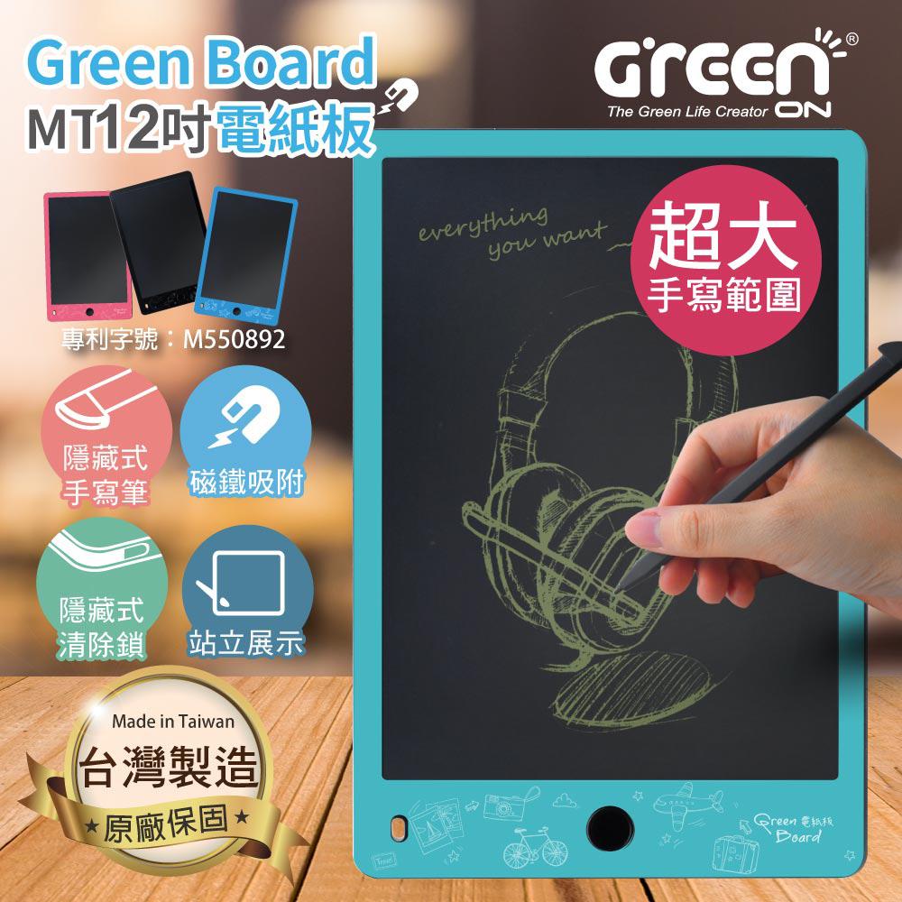 Green Board MT 12吋 電紙板 手寫塗鴉板 -綠