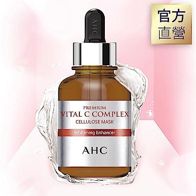 官方直營AHC 安瓶精華天絲纖維面膜 [維他命C 亮白] 27ml*5片/盒