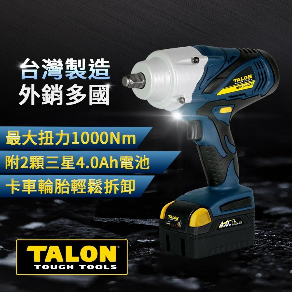 【TALON達龍電動工具】18V鋰電 高扭力 四極馬達 衝擊扳手 650牛頓米 TD7930 板手