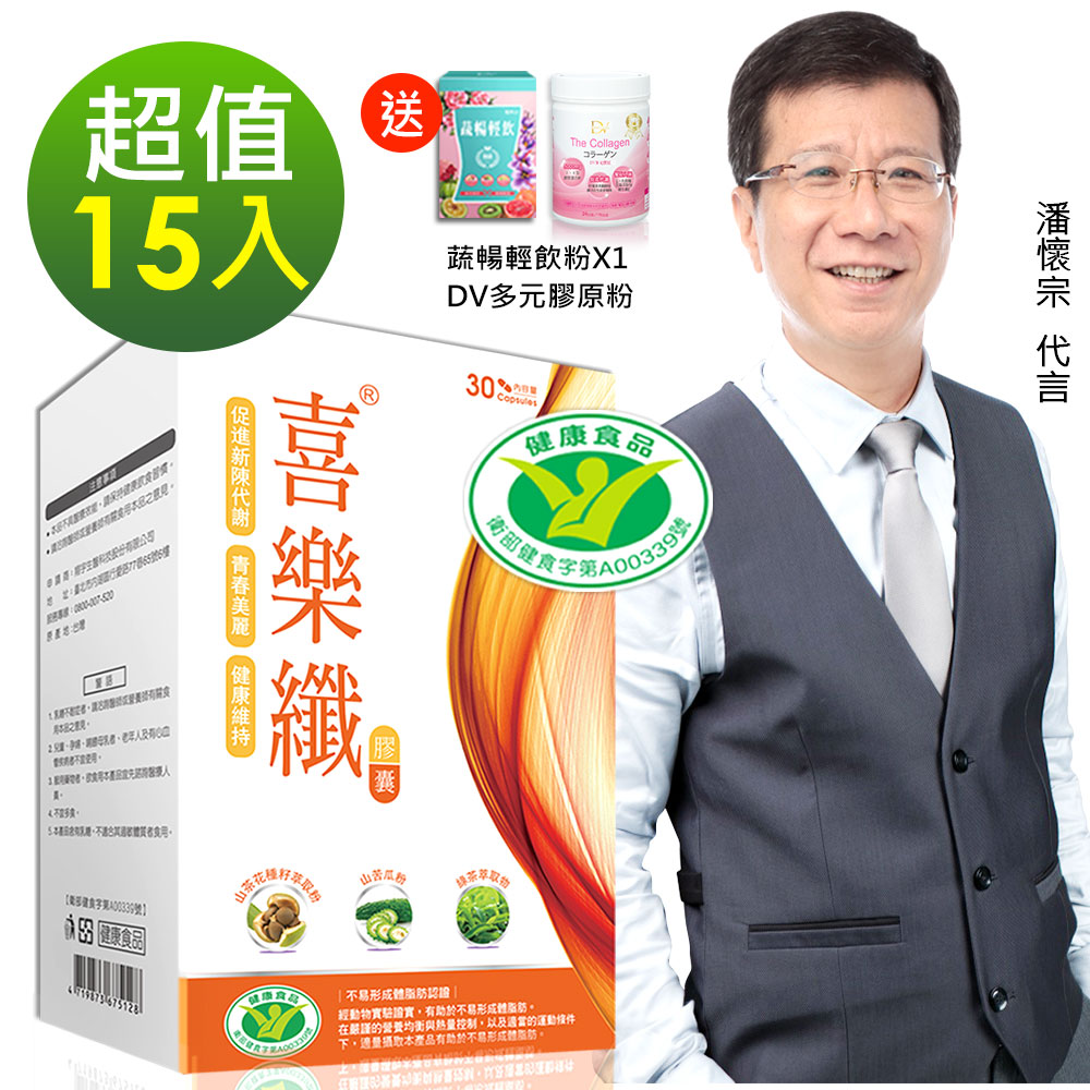 DV笛絲薇夢 潘懷宗推薦 喜樂纖膠囊15盒組(30顆/盒)