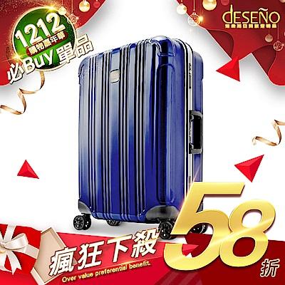 Deseno 酷比旅箱II-28吋輕量深鋁框行李箱-寶藍