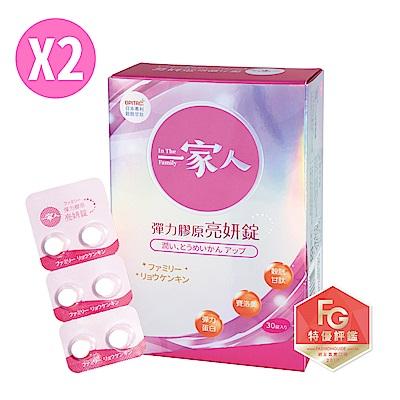 【YM BIOMED 陽明生醫】一家人彈力膠原亮妍錠(30錠/盒)x2盒 - 益生菌、膠原蛋白