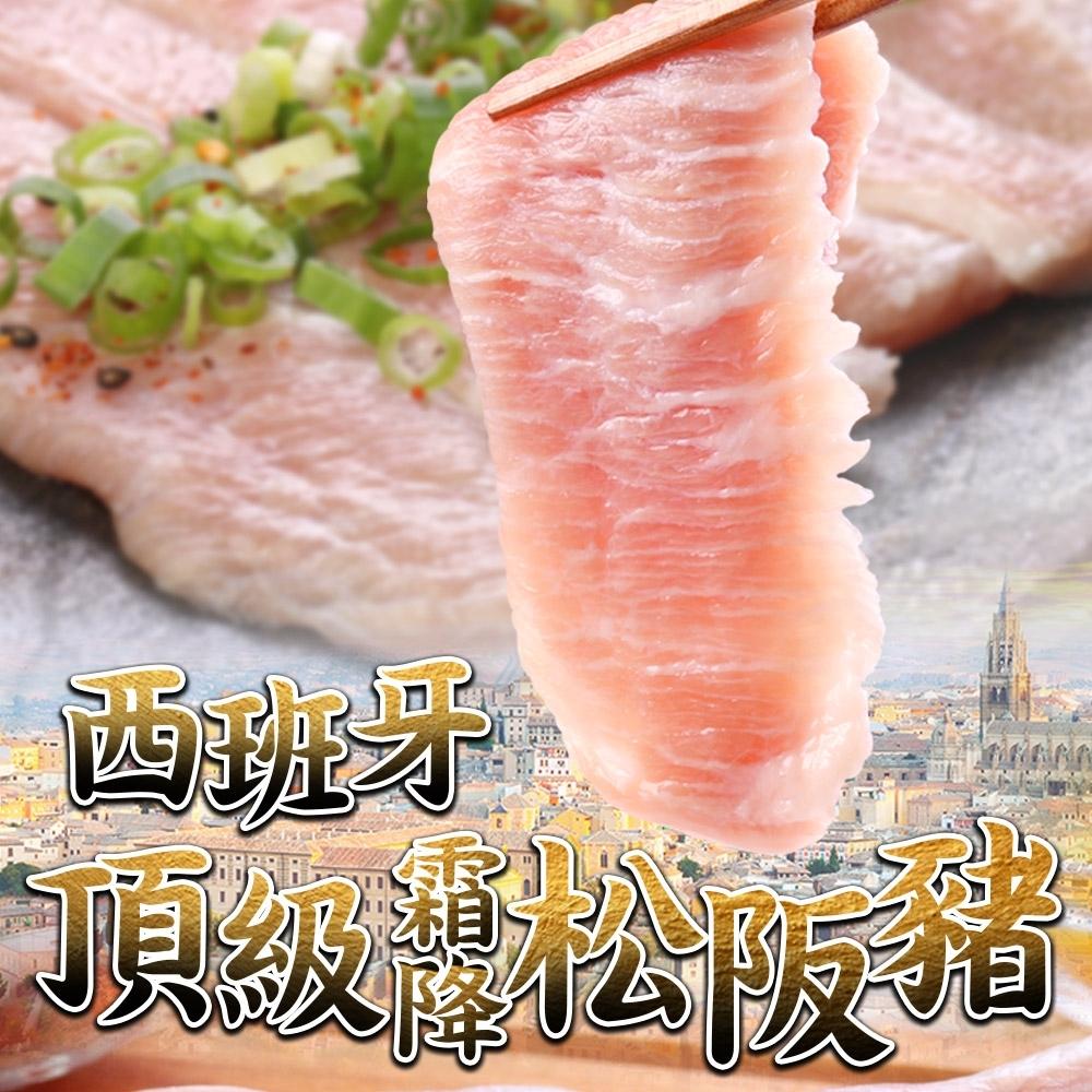 【愛上吃肉】西班牙頂級霜降松阪豬9片組(180g±10%/包)