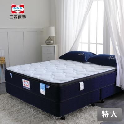 【三燕床墊】雲河系列 水雲間 Irisation - 蜂巢式獨立筒床墊-特大(贈3M防水保潔墊)