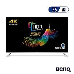 BenQ 75吋 4K 雙規HDR護眼廣色域連網大型液