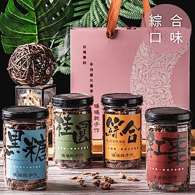 暖暖純手作  美麗時光原片薑茶禮盒 (綜合薑茶+玻璃沖泡罐) 2盒優惠組