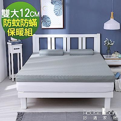 House Door 天然防蚊防螨技術保護表布記憶床墊12cm保暖組-雙大6尺