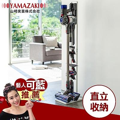 日本 YAMAZAKI-Plate多功能吸塵器收納架★收納架/吸塵器架