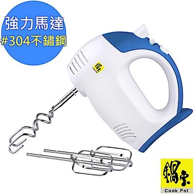 鍋寶 麵糰大師 手持式多功能美食攪拌機(HA-2012-D)-不鏽鋼打麵糰