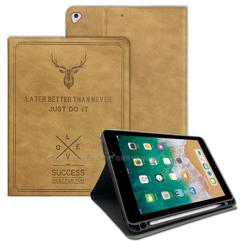 二代筆槽版 VXTRA iPad 9.7吋 2018/2017共用 北歐鹿紋平板皮套 保護套(醇奶茶棕)