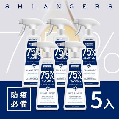香爵Shiangers 用力噴好安心 75%酒精乾洗手 ─ 藍色瓶500ml*5