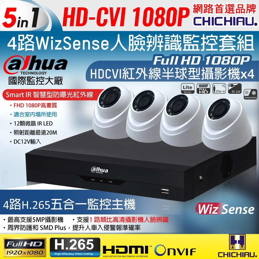 【CHICHIAU】Dahua大華 H.265 5MP 4路CVI 1080P數位遠端監控套組(含200萬紅外線半球型攝影機x4)