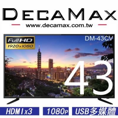 DECAMAX 43型低藍光液晶顯示器 (DM-43CV)