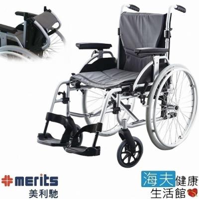 海夫健康生活館 國睦美利馳 輕量 高調整型 輪椅_L407
