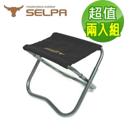 韓國SELPA 鋁合金戶外折疊迷你椅 釣魚椅 摺疊凳 兩入組