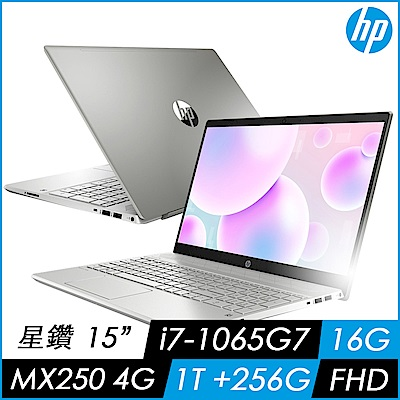 HP Pavilion 星鑽 15-cs3114TX 15吋輕薄筆電(i7-1065G7/16G/1T+256G PCIe SSD/MX250-4G/Win10)
