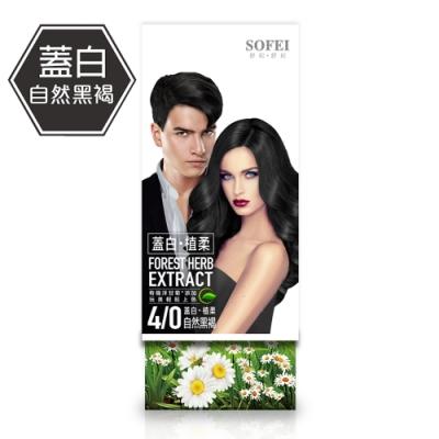 舒妃SOFEI 型色家植萃添加護髮染髮霜 4/0蓋白植柔 自然黑褐