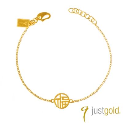 鎮金店Just Gold 純金手鍊系列-福氣綿綿