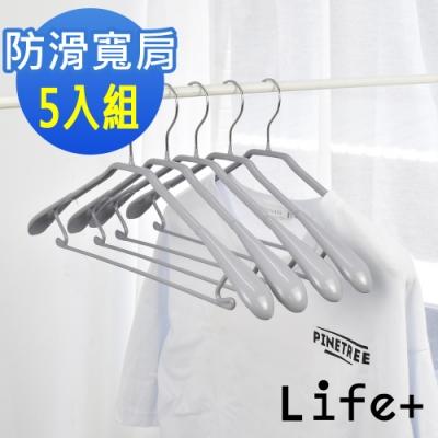 Life+ 北歐ins 乾濕兩用多功能防滑寬肩衣架 灰色(5入組)
