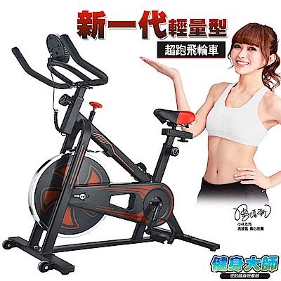[時時樂限定]健身大師-超跑款飛輪健身車