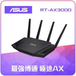 ASUS 華碩 RT-AX3000 Ai Mesh 雙頻 WiFi 6無線路由器(