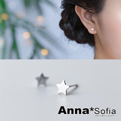 【3件480】AnnaSofia 迷你拉絲五角星 925銀針耳針耳環(銀系)