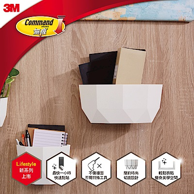 3M 無痕LIFESTYLE-大型置物盒-白色 2入組