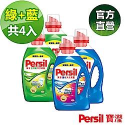 【4入組】Persil 寶瀅洗衣凝露1.46Lx2+護色洗衣凝露1.46Lx2