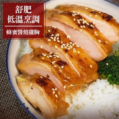【食肉鮮生】舒肥低溫烹調蜂蜜醬燒雞胸*8件組(180g/件)