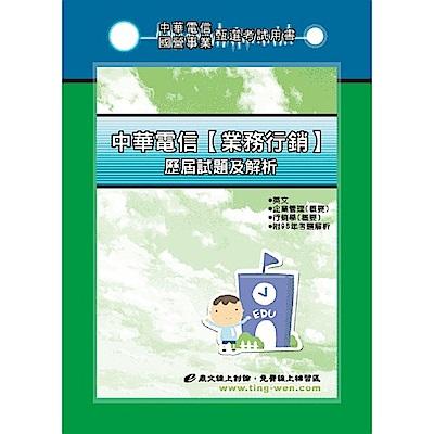 中華電信業務行銷歷屆試題及解析(初版)