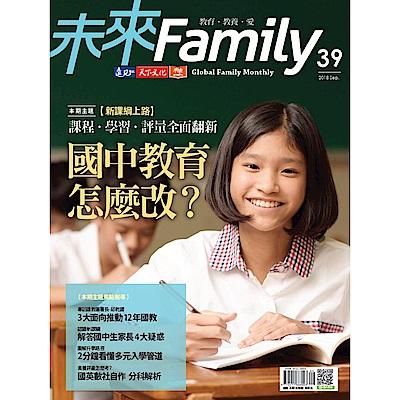 未來family(一年6期)送100元現金禮券
