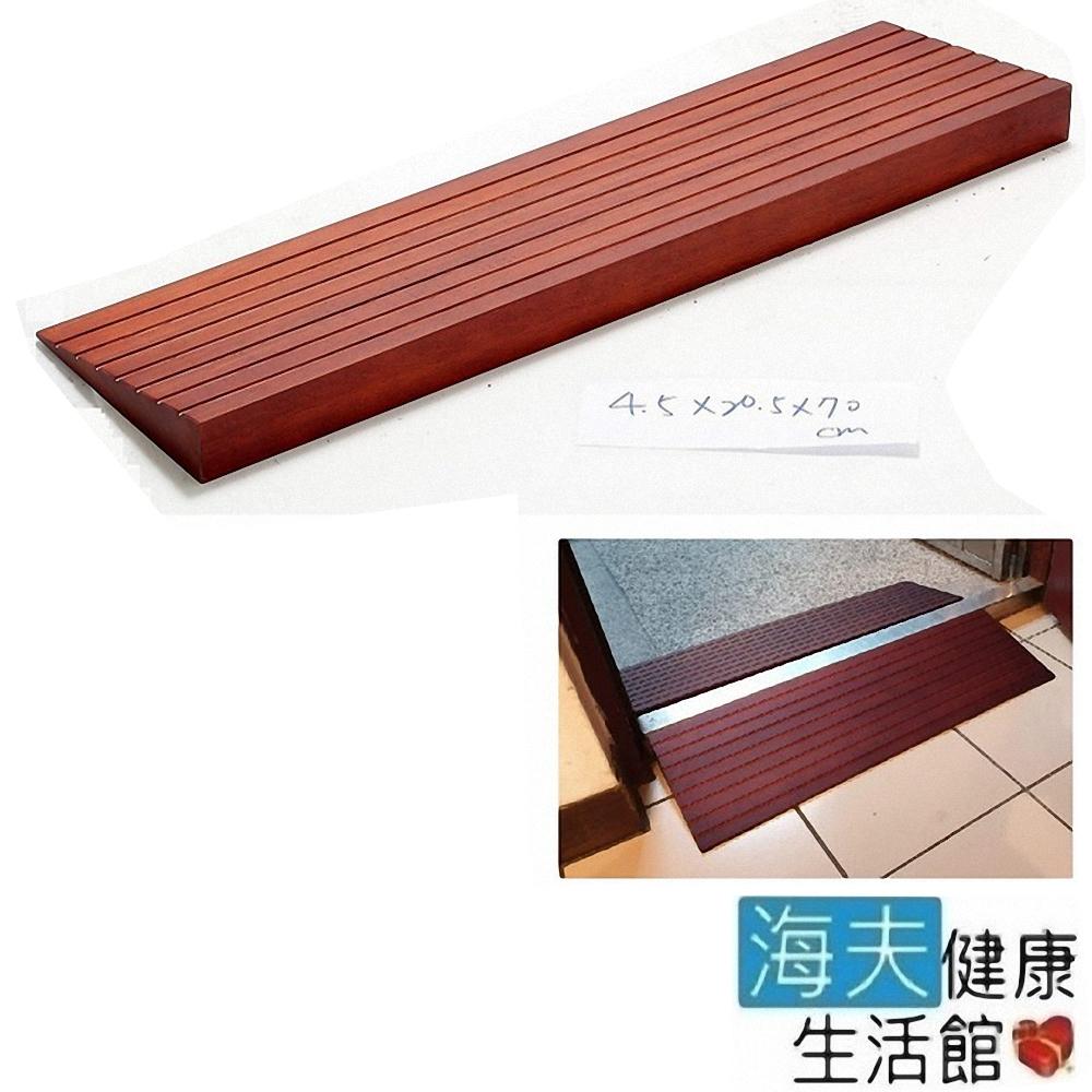 海夫健康生活館 斜坡板專家 斜坡磚 輕型可攜帶式 木製門檻斜坡板 W45 高4.5公分x20.5公分