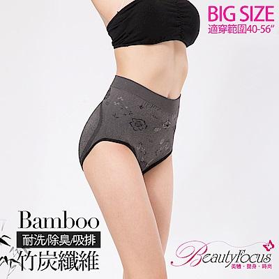 BeautyFocus 180D竹炭中腰三角褲(加大款)