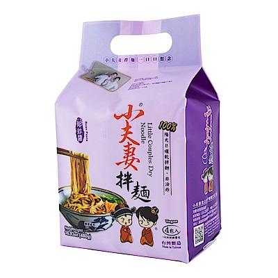 (活動)小夫妻拌麵 郁炸醬乾拌麵(120gx4包)