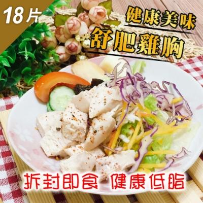 鮮食煮藝 低脂舒肥鮮嫩雞胸X18片(170±20g/片)