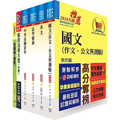 郵政升資佐級晉員級(技術類-選試結構學)套書(贈題庫網帳號1組)