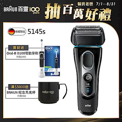 德國百靈BRAUN-5系列親膚靈動電動刮鬍刀/電鬍刀5145s