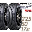 【登祿普】SP SPORT MAXX 050+ 高性能輪胎_二入組_225/50/17