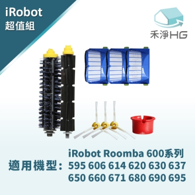 禾淨家用HG iRobot Roomba 600系列掃地機副廠配件(主刷+邊刷*3+濾網*3+清潔配件)