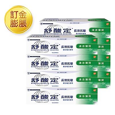 [限訂金膨脹購買]舒酸定長效抗敏牙膏-清涼薄荷120g*8支