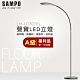 (福利品) SAMPO聲寶12W LED 流線造型立燈 LH-U1701FL product thumbnail 1